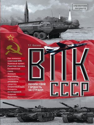 cover image of ВПК СССР