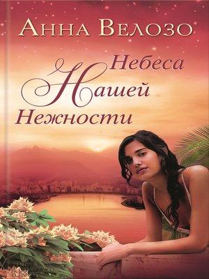 cover image of Небеса нашей нежности