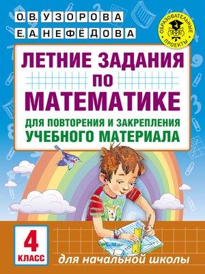 cover image of Летние задания по математике для повторения и закрепления учебного материала. 4 класс