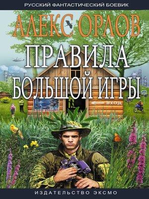 cover image of Правила большой игры