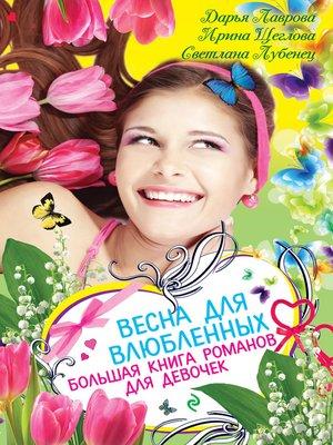cover image of Весна для влюбленных. Большая книга романов для девочек (сборник)