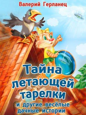 cover image of Тайна летающей тарелки и другие весёлые дачные истории