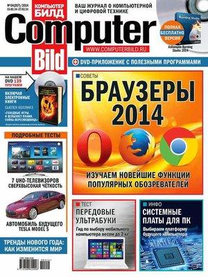 cover image of ComputerBild №04/2014