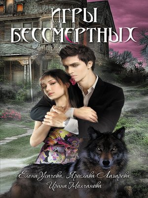 cover image of Игры бессмертных (сборник)
