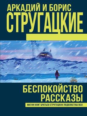 cover image of Беспокойство. Рассказы (сборник)