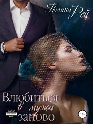 cover image of Влюбиться в мужа заново