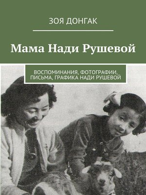 cover image of Мама Нади Рушевой