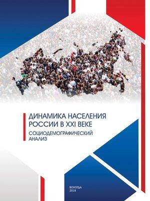 cover image of Динамика населения России в XXI веке. Социодемографический анализ