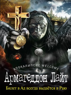cover image of Апокалипсис Welcome