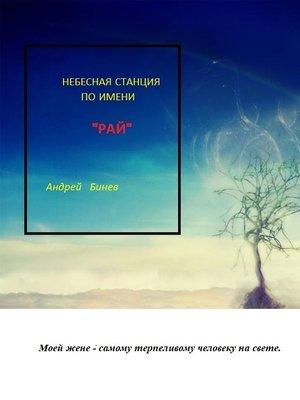 cover image of Небесная станция по имени РАЙ