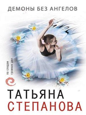 cover image of Демоны без ангелов