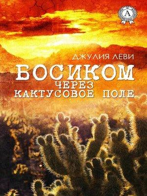cover image of Босиком через кактусовое поле