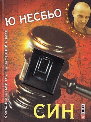 cover image of Син