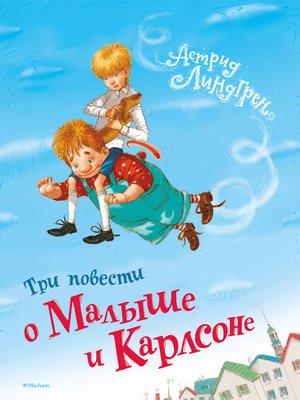 cover image of Три повести о Малыше и Карлсоне