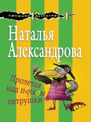 cover image of Пролетая над пучком петрушки