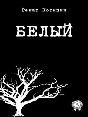 cover image of Белый