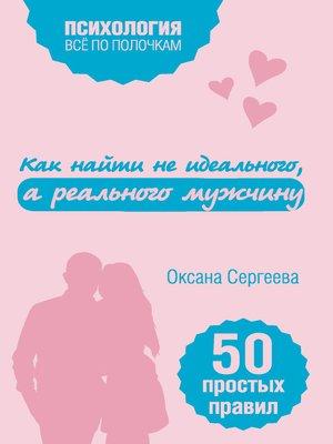 cover image of Как найти не идеального, а реального мужчину. 50 простых правил