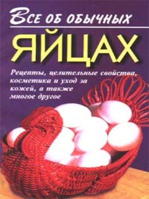 cover image of Все об обычных яйцах