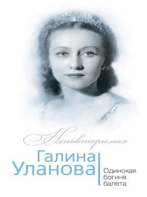 cover image of Галина Уланова. Одинокая богиня балета
