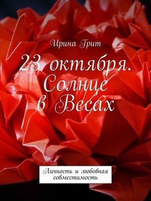cover image of 23 октября. Солнце в Весах. Личность илюбовная совместимость