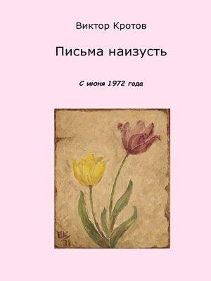 cover image of Письма наизусть. С июня 1972 года