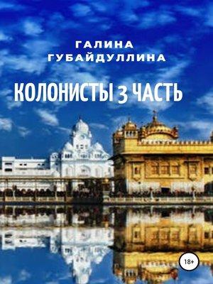 cover image of Колонисты. Часть 3