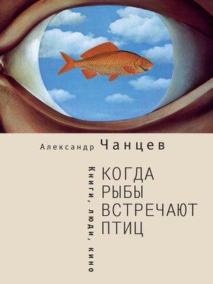cover image of Когда рыбы встречают птиц. Люди, книги, кино