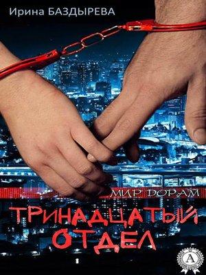 cover image of Тринадцатый отдел