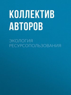 cover image of Экология ресурсопользования