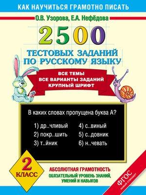 cover image of 2500 тестовых заданий по русскому языку. 2 класс