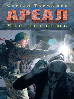cover image of Что посеешь