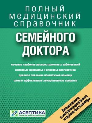 cover image of Справочник семейного доктора