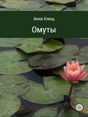 cover image of Омуты