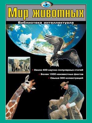 cover image of Мир животных