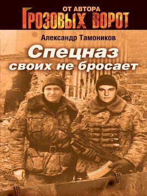 cover image of Спецназ своих не бросает