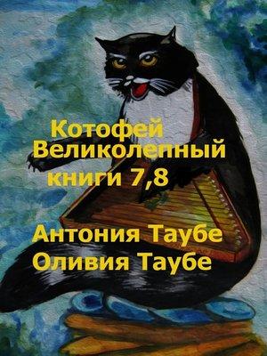 cover image of Котофей Великолепный. Книги 7, 8