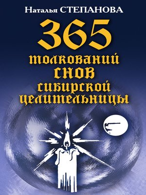 cover image of 365 толкований снов сибирской целительницы