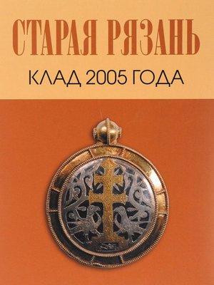 cover image of Старая Рязань. Клад 2005 года