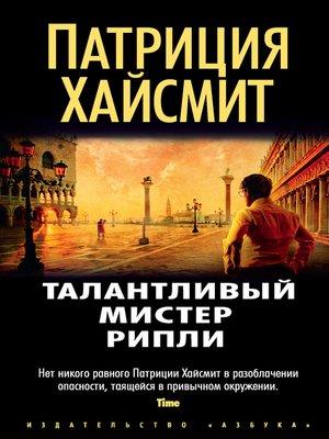cover image of Талантливый мистер Рипли