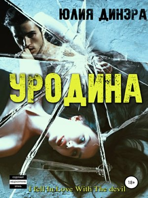 cover image of Уродина