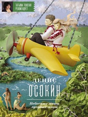 cover image of Небесные жены луговых мари