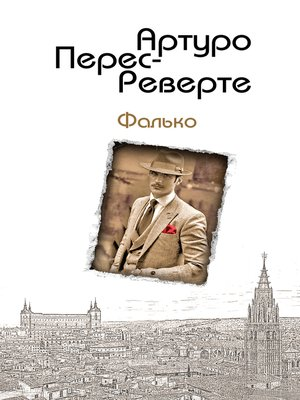 cover image of Фалько