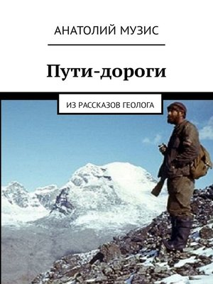 cover image of Пути-дороги