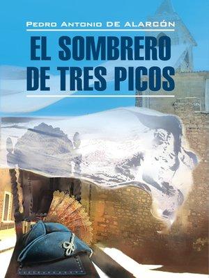 cover image of Треугольная шляпа. Книга для чтения на испанском языке