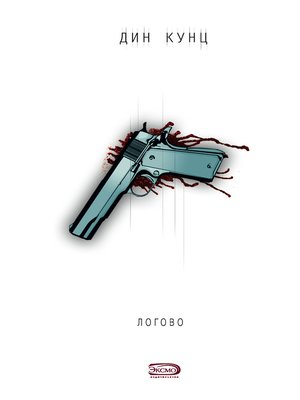 cover image of Логово