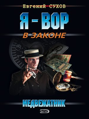 cover image of Медвежатник