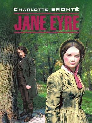 cover image of Джен Эйр. Книга для чтения на английском языке