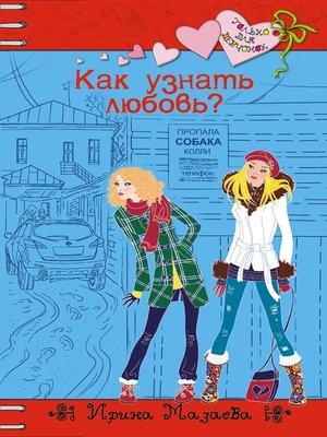 cover image of Как узнать любовь?