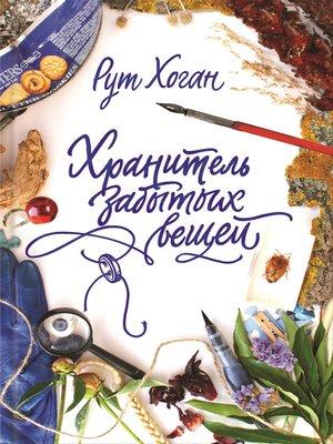 cover image of Хранитель забытых вещей