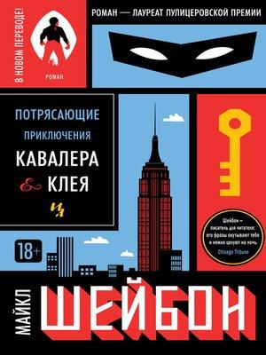 cover image of Потрясающие приключения Кавалера & Клея